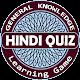 KBC Hindi Quiz 2019 for PC-Windows 7,8,10 and Mac