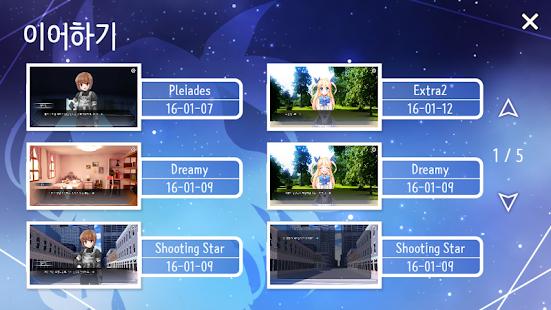 꿈꾸는 별빛의 플레이아데스 screenshot