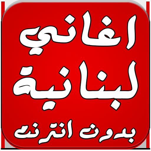 أغاني لبنانية بدون انترنت 2016