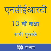 NCERT 10th CLASS BOOKS IN HINDI