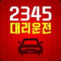 2345대리운전 icon