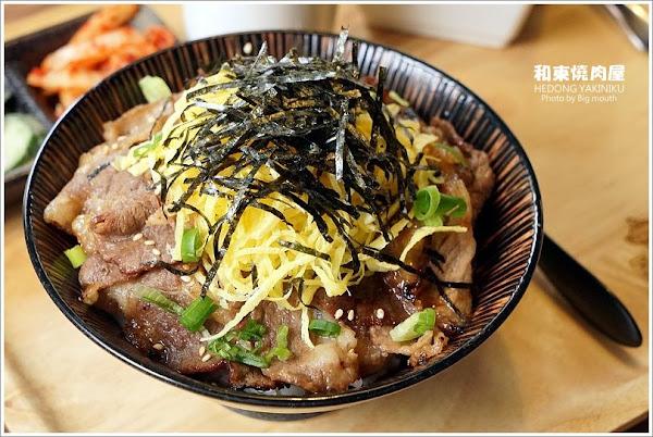 和東燒肉屋‧平日午間限定的美味丼飯!大理石雪花牛肉丼推薦!