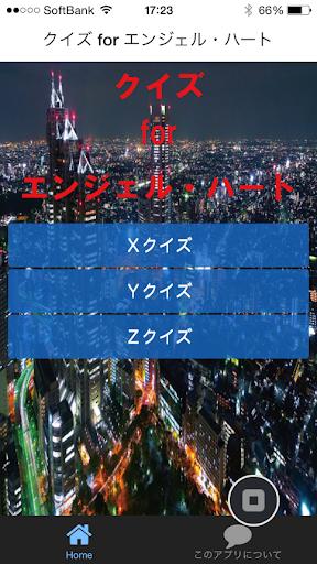 クイズ for エンジェル・ハート