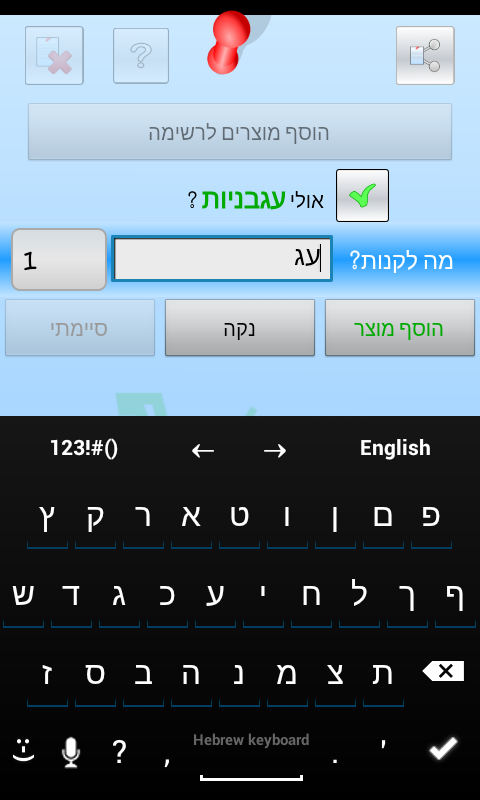 ‪EZ Shopping (עברית)‬‏- screenshot