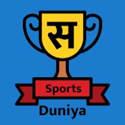 Sports Duniya: India's first sports app