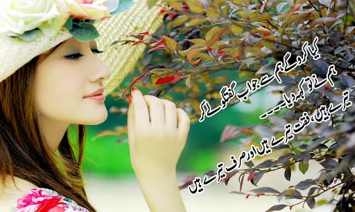 Urdu Poetry on Photo(Editor) 1.0 screenshots 1