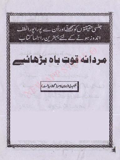 Larkay Taqat Barhaein