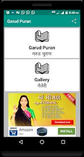 Garud puran in hindi apps on google play screenshot image fandeluxe Gallery
