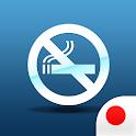 タバコをやめる催眠 icon