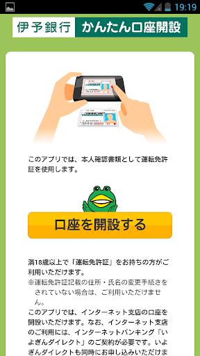 玩免費財經APP 下載伊予銀行 口座開設アプリ app不用錢 硬是要APP