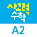 기탄사고력수학 A2 – 유아 어린이 스마트 수학 학습지 Icon