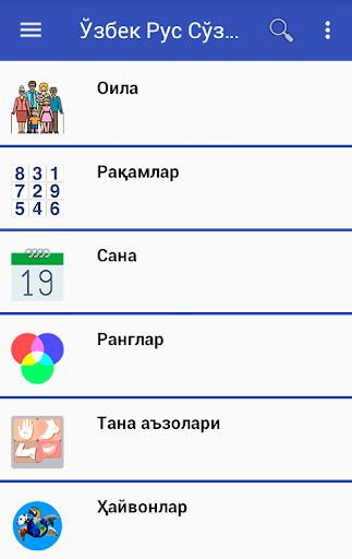 O`zbek Rus So`zlashgichi  screenshots 5