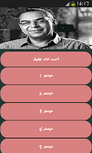 خواطر أحمد خالد توفيق (العراب) screenshot thumbnail