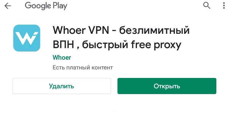 whoer vpn google play
