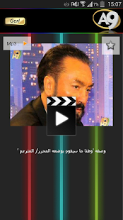 ‫العربية A9  قناة‬‎- screenshot thumbnail
