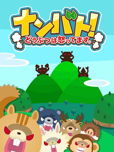 NANBATO - Animals are angry - 1.0.2 Windows u7528 10