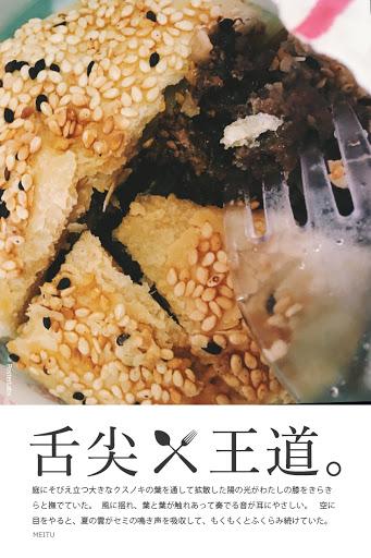 牛肉烤餅咬下那一口 好餓!! 然後默默的就可以吃完 熱熱的吃著美味 幸福美滿