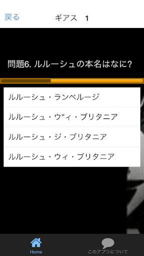 玩娛樂App|人気アニメクイズforコードギアス 無料 難問免費|APP試玩