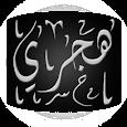 Hijri WCC icon