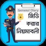 জিডি করার নিয়মাবলী- General diary ~ Legal Advice Icon