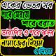 শবে মেরাজ,শবে বরাত,শবে কদর ও তারাবিহ নামাজের নিয়ম Download for PC Windows 10/8/7
