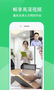 爱奇艺会议-专业的视频会议应用 - náhled