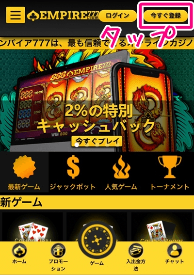 Empire Casino register mobile