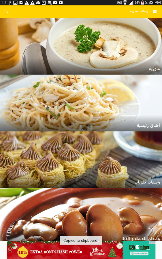 Egypt food recipes arabic android apps on google play egypt food recipes arabic screenshot forumfinder Image collections