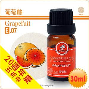 葡萄柚精油30ml大包裝周年慶五折