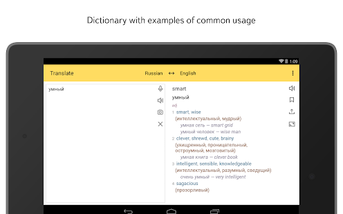Yandex.Translate- screenshot thumbnail