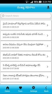 All Andhra Telangana News- screenshot thumbnail