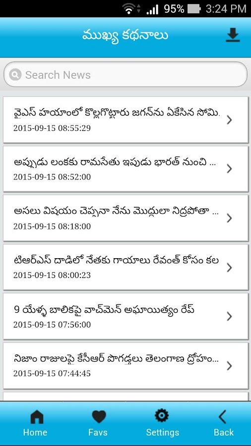 All Andhra Telangana News- screenshot