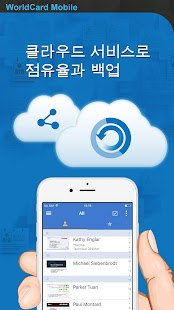 WorldCard Mobile-명함리더기 및 명함스캐너- screenshot thumbnail