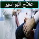 علاج البواسير Download on Windows