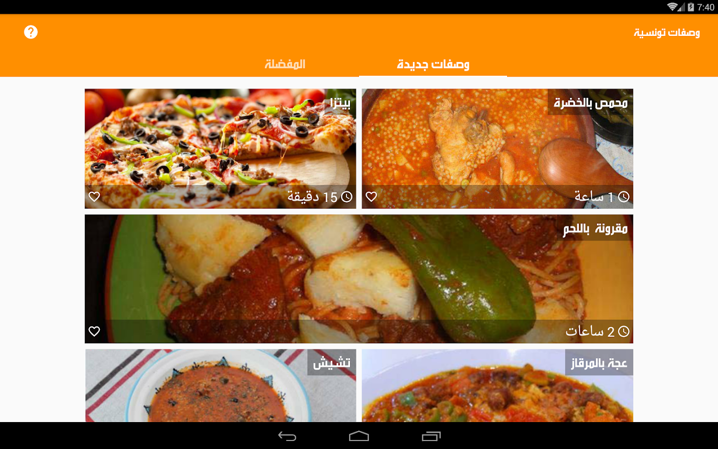 Cuisine Tunisienne Facile Applications Android Sur Google Play - Cuisine tunisienne facile