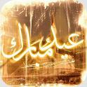 العيد - ead icon