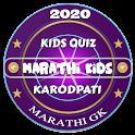 Marathi Kids Karodapati  मराठी किड्स करोडपती 2020 icon
