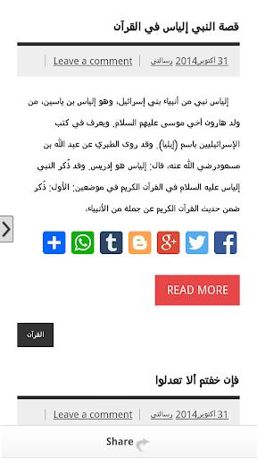 وقفات قرآنية