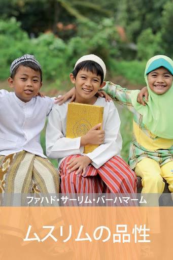 イスラームにおける品性