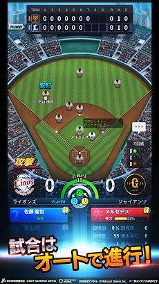 【劇プロ】劇的采配!プロ野球リバーサルのおすすめ画像3