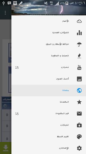 شبكة طقس عمان