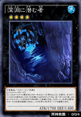 深淵に潜む者