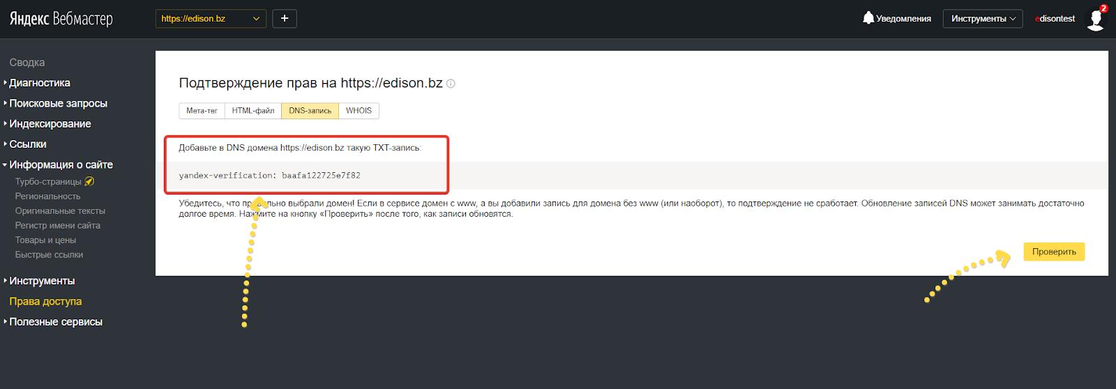 Подтверждение прав сайта в Яндекс Вебмастере через DNS-запись
