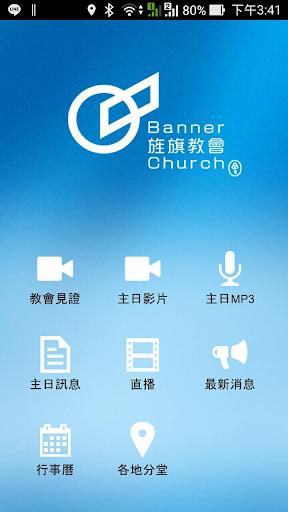 免費下載社交APP|旌旗教會 app開箱文|APP開箱王