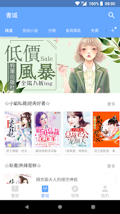 掌閱 iReader Screenshot