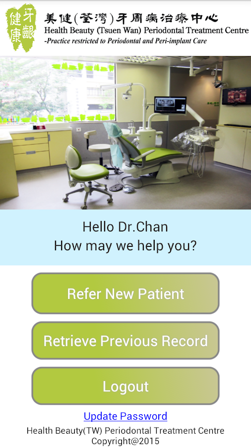 CONNECT - HK dental practice- screenshot