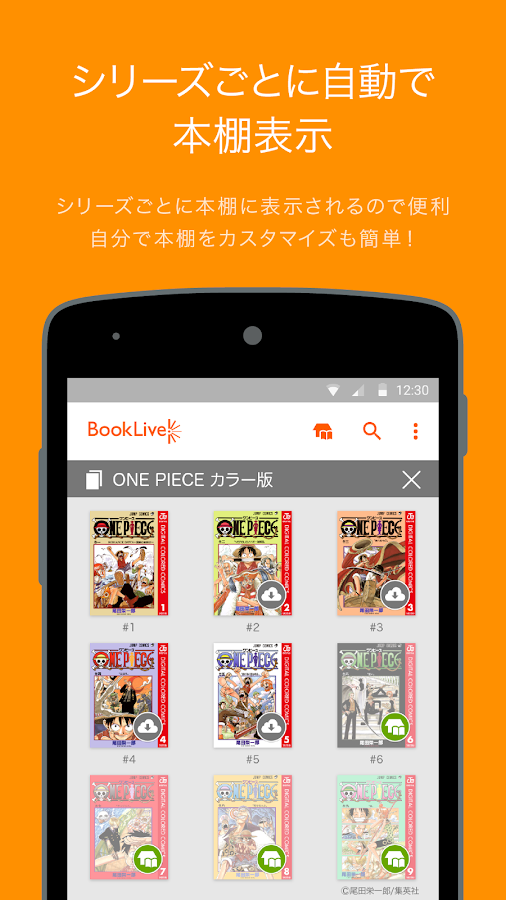 電子書籍BookLive!Reader- screenshot