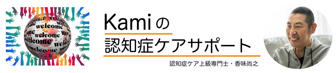 "Kamiの認知症ケアサポート"""