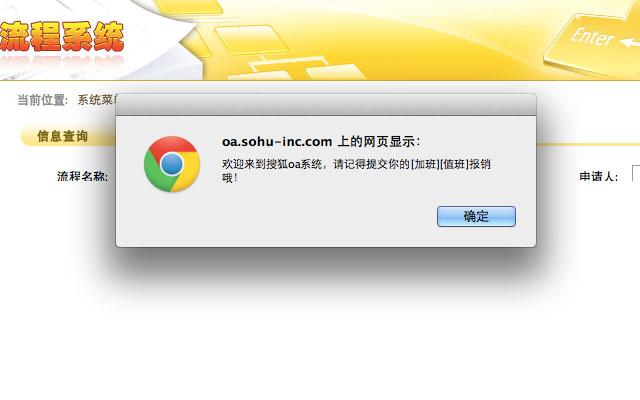 搜狐oa系统[加班][值班]报销提醒