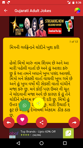 Sexy story gujarati font